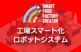 工場スマート化ロボットシステム