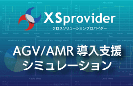 AGV/AMR導入支援 シミュレーション