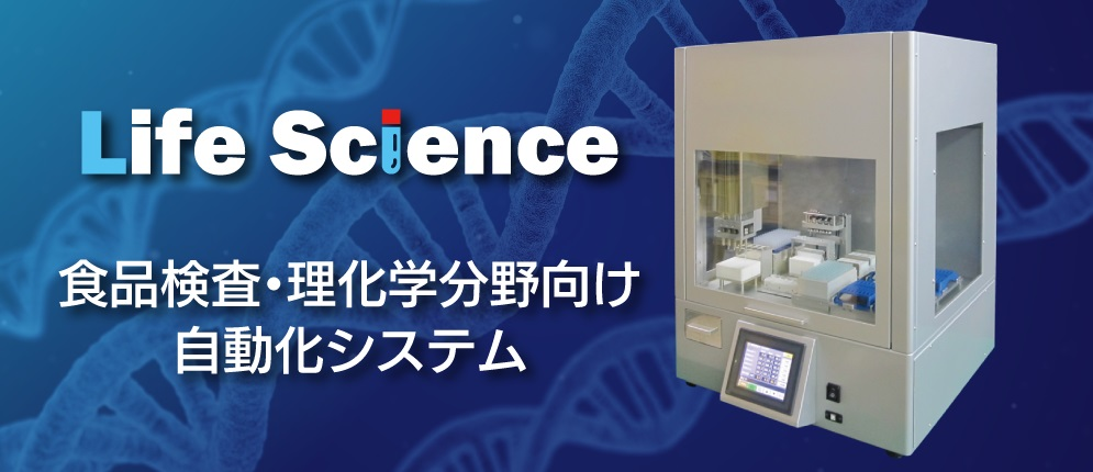 医療・バイオ向け自動化システム