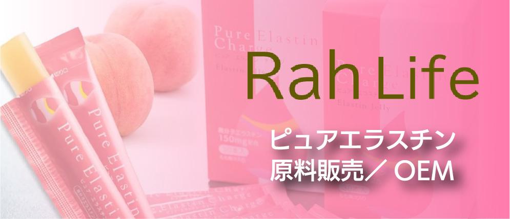 ピュアエラスチン原料販売/OEM