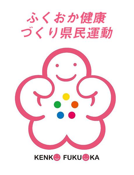 ふくおか健康づくり県民運動ロゴ