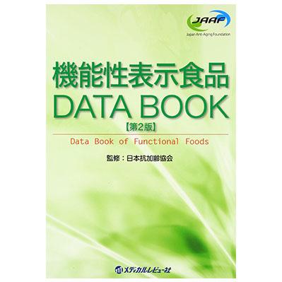 機能性表示食品DATA BOOK