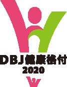 DBJ健康格付2020のロゴ