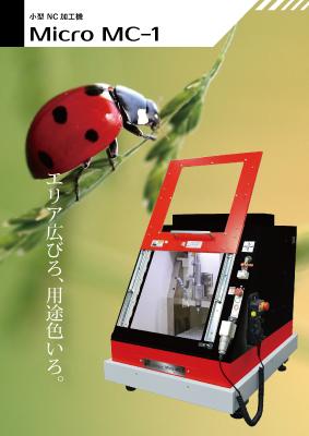 小型NC加工機【Micro MC-1】カタログ
