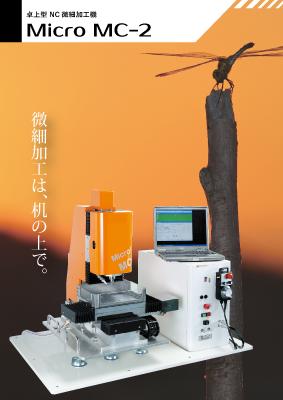 卓上型NC微細加工機【Micro MC-2】カタログ