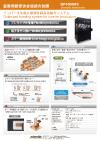 IGBTモジュール接合装置【BP1000MS】カタログ