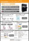 超音波高精度フリップチップボンダ【FA700】カタログ