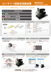 20kHzロータリー超音波溶着装置【RW200CE】カタログ
