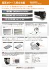 超音波シーム接合装置【SB400CE】カタログ