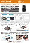 超音波溶着装置【SW1000LS】カタログ