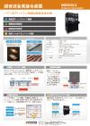 パワーデバイス用超音波金属接合装置【UB2000LS】カタログ