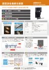 コンパクト超音波金属接合装置【UB500CE】カタログ