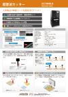 超音波カッター【UC1000LS】カタログ