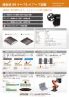 超音波レイアップ装置カタログ