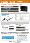 超音波開繊・含浸装置【UD1000MS】カタログ