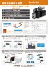 2次電池専用超音波金属接合装置【UP-Lite1500】カタログ