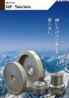 強化型(ダイヤモンド/CBN)研削工具【RFシリーズ】カタログ