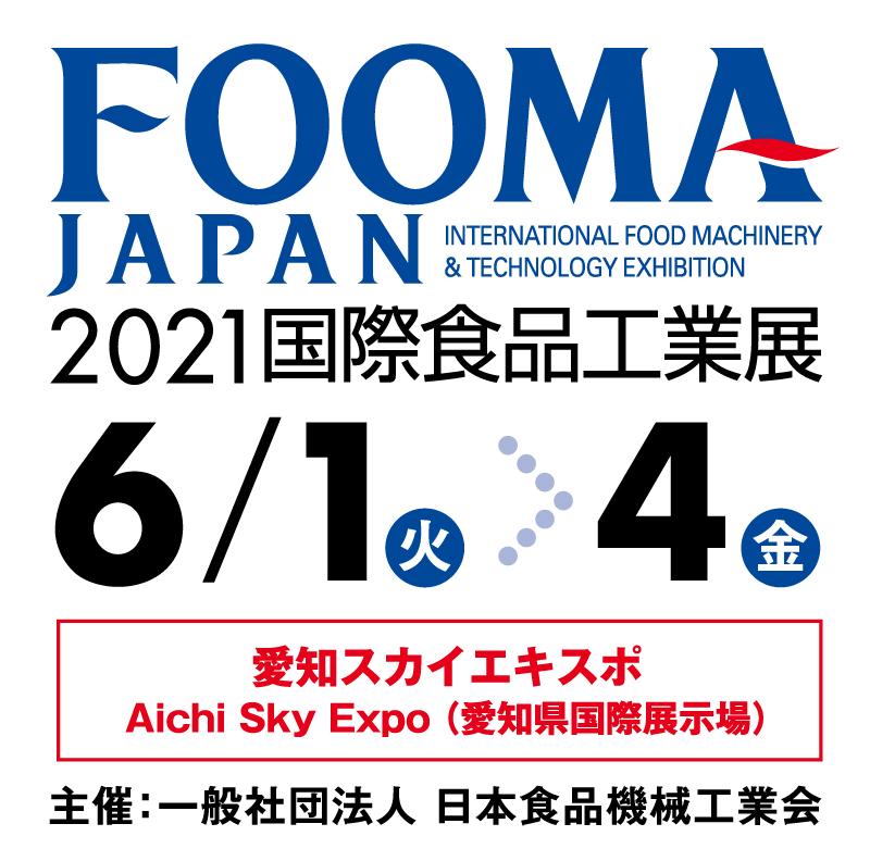 PMTは、FOOMA JAPAN 2021に出展します!