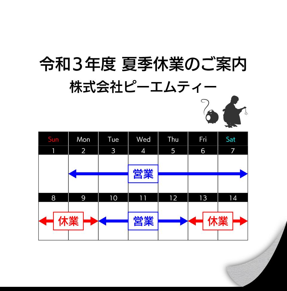 夏季休業カレンダー│株式会社ピーエムティー